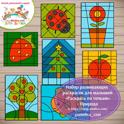 Набор развивающих раскрасок для малышей «Раскрась по точкам» - Природа.