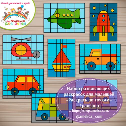 Набор развивающих раскрасок для малышей «Раскрась по точкам» - Транспорт.