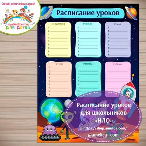 """Расписание уроков для школьников """"НЛО""""."""