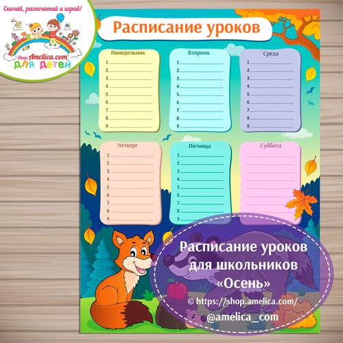 """Расписание уроков для школьников """"Осень""""."""