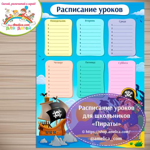 """Расписание уроков для школьников """"Пираты""""."""