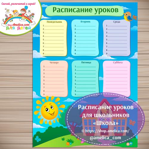 """Расписание уроков для школьников """"Школа""""."""