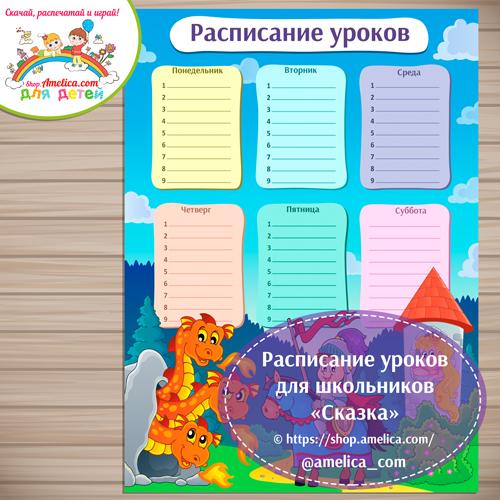 """Расписание уроков для школьников """"Сказка""""."""