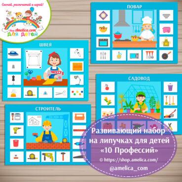 Развивающий набор на липучках для детей «10 Профессий»