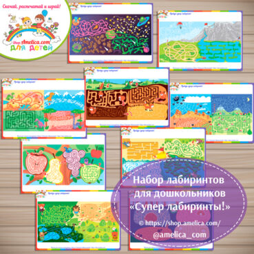 Набор лабиринтов для дошкольников «Супер лабиринты!» скачать для печати