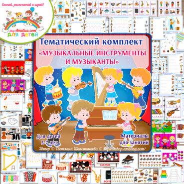 """Тематический комплект """"Музыкальные инструменты и музыканты"""" скачать"""