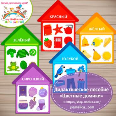 """Игры на липучках для детей. Развивающее лото - сортировка """"Цветные домики"""""""