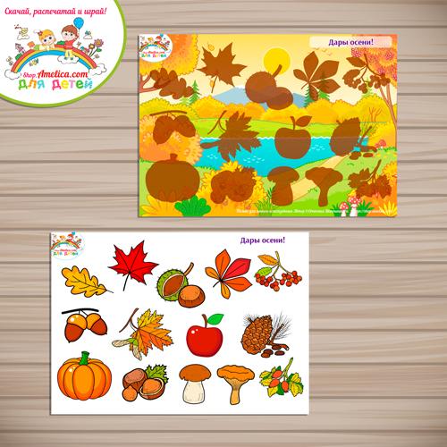 Дидактическая игра на липучках для дошкольников «Дары осени»