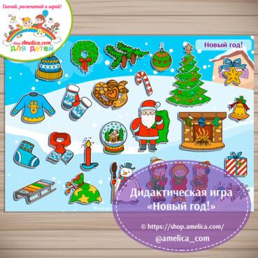 Дидактическая игра на липучках для дошкольников «Новый год!»
