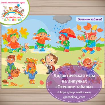 Дидактическая игра на липучках для дошкольников «Осенние забавы».