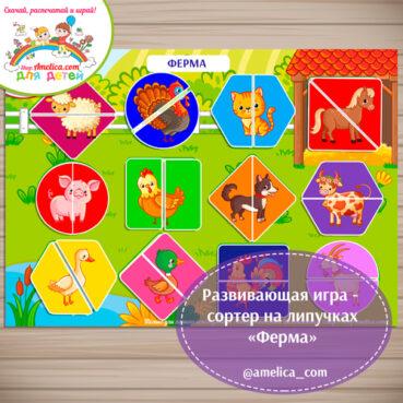 Дидактическая игра на липучках - сортер для дошкольников «Ферма».