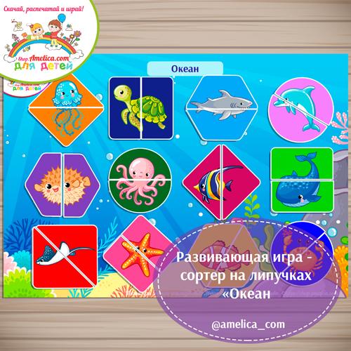 Дидактическая игра на липучках - сортер для дошкольников «Океан».