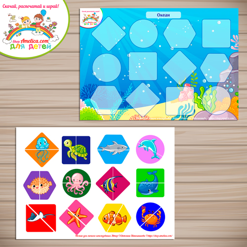 Дидактическая игра на липучках — сортер для дошкольников «Океан».