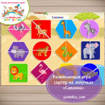 Дидактическая игра на липучках - сортер для дошкольников «Саванна».