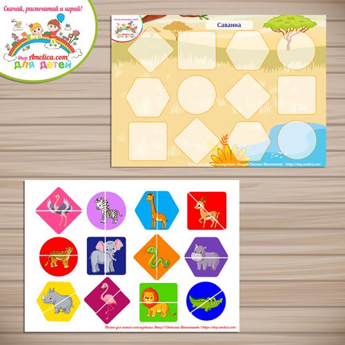 Дидактическая игра на липучках — сортер для дошкольников «Саванна».
