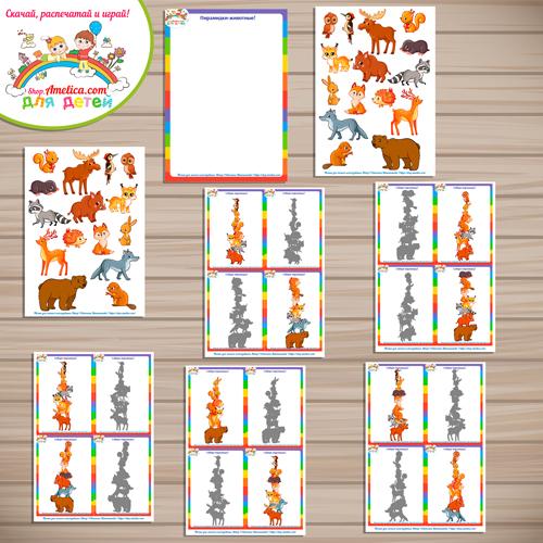 Дидактическая игра — головоломка «Собери пирамидки» — животные леса