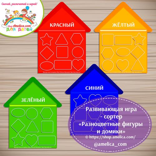 Развивающая игра-сортер на липучках «Разноцветные фигуры и домики - 12 цветов»