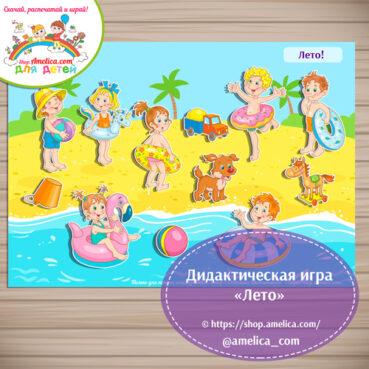 Дидактическая игра на липучках для дошкольников «Лето».