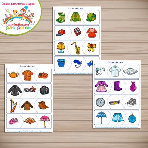 Логические пазлы для дошкольников «3 в ряду — цвета».