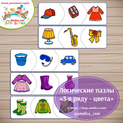 Логические пазлы для дошкольников «3 в ряду - цвета».