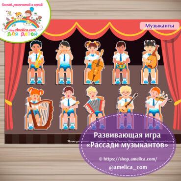Дидактическая игра на липучках для дошкольников «Рассади музыкантов» скачать для печати
