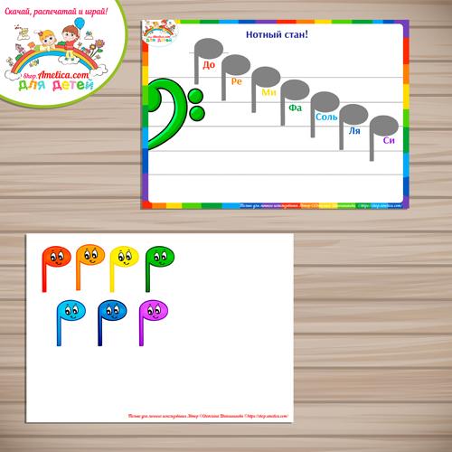 игра на липучках для дошкольников «Разложи нотки по местам»