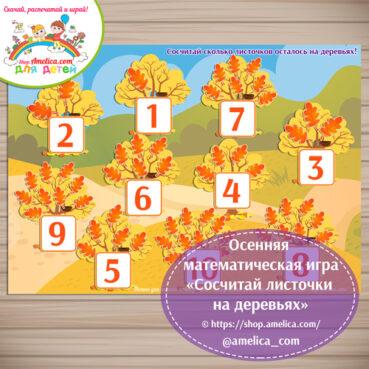 Осенняя математическая игра «Сосчитай листочки на деревьях»