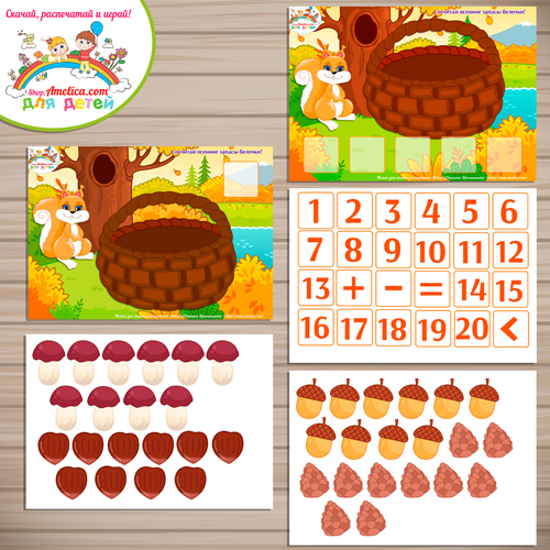Осенний математический набор для дошкольников «Математика с белочкой» скачать для печати