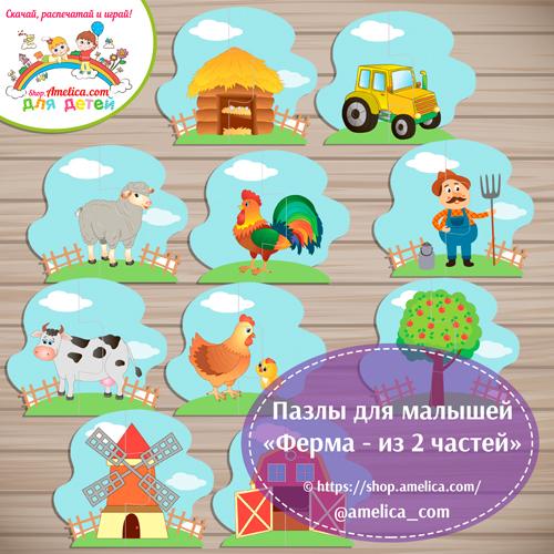"""Развивающие пазлы для малышей """"Ферма - из 2 частей""""."""