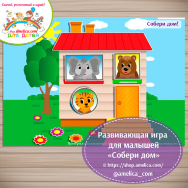 Дидактическая игра на липучках для дошкольников «Собери дом».