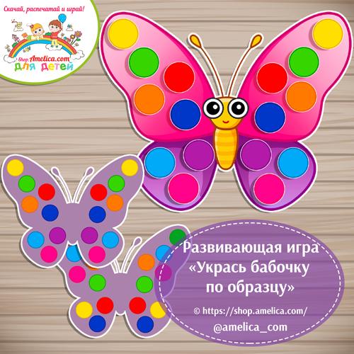 Игра - головоломка на липучках для детей «Укрась бабочку по образцу».