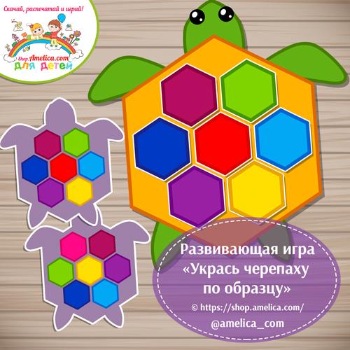 Игра - головоломка на липучках для детей «Укрась черепаху по образцу».