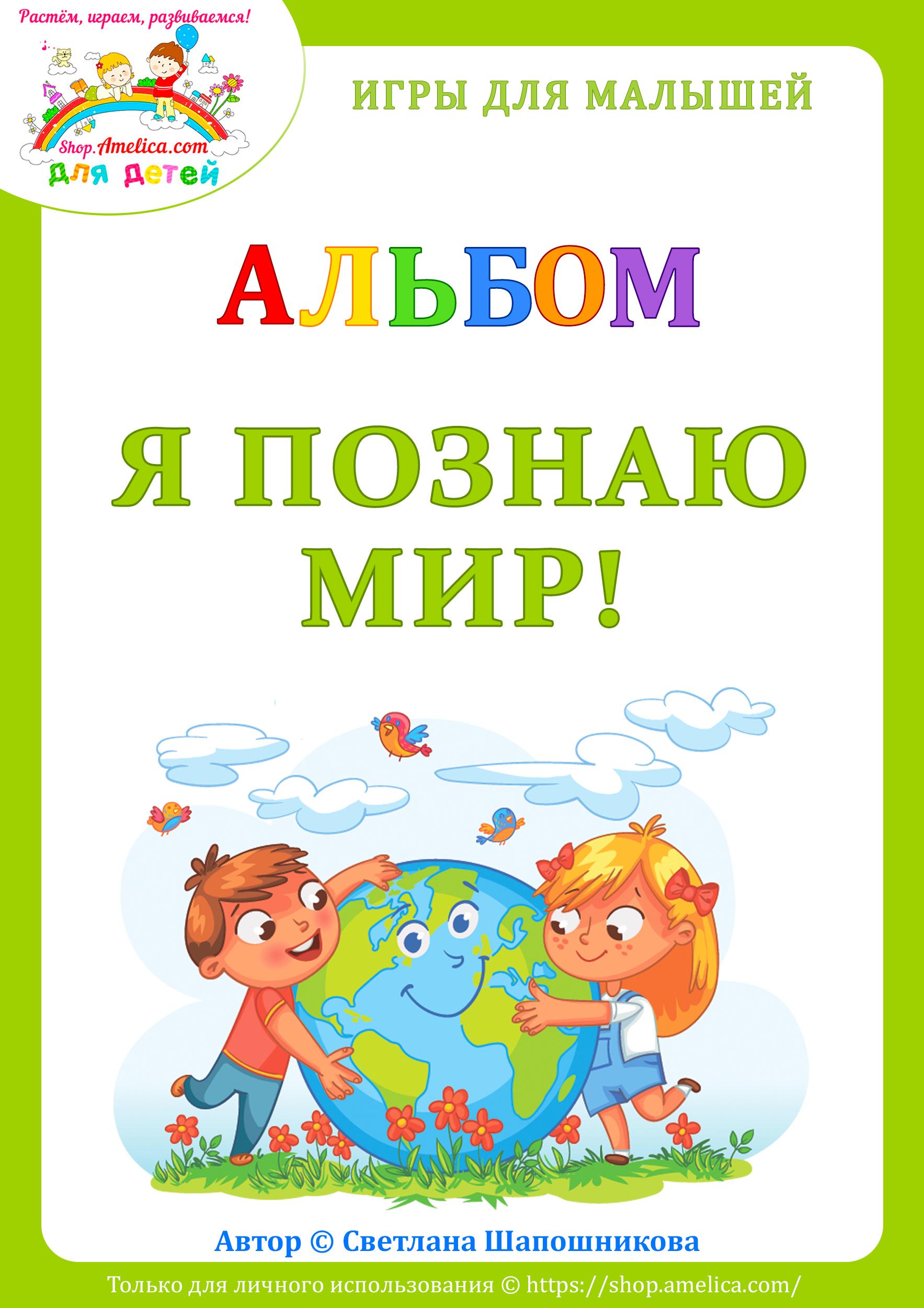 я познаю мир для малышей в картинках брат далеко поздравить